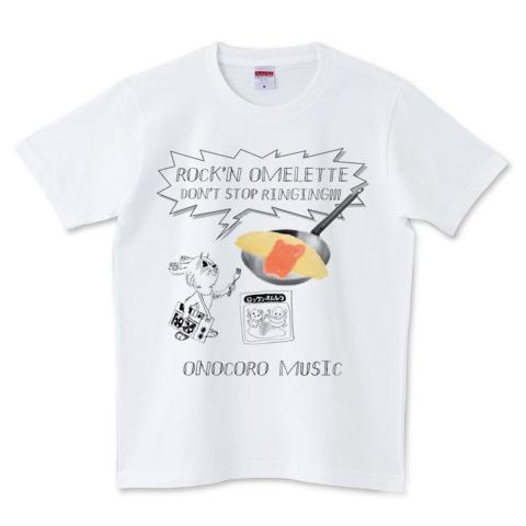 ロックンオムレツは鳴り止まないっTシャツ