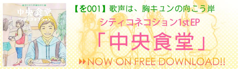 【を001】シティコネコション1stEP「中央食堂」NOW ON FREE DOWNLOAD