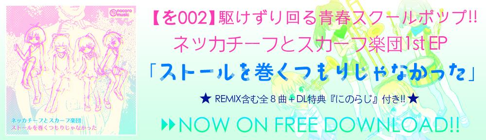【を002】ネッカチーフとスカーフ楽団1stEP「ストールを巻くつもりじゃなかった」NOW ON FREE DOWNLOAD